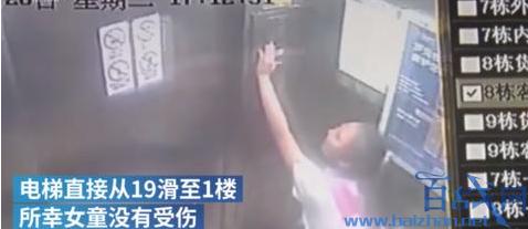 电梯坠梯女童自救,电梯坠落女童自救,电梯坠落