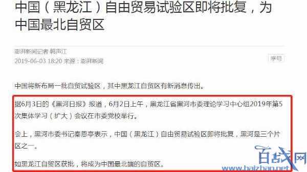 黑龙江自贸试验区将批复 哪些黑龙江自贸区概念股可关注?