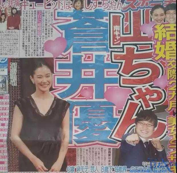 苍井优发布结婚喜讯,为何都嫁搞笑艺人,苍井优,苍井优结婚,日本女星