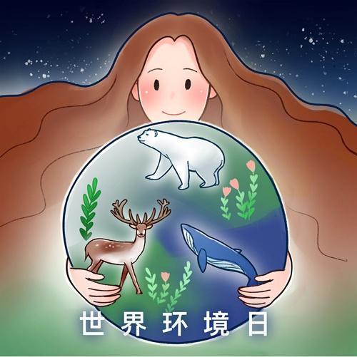 6月5日世界環境日:綠色環境,行動起來