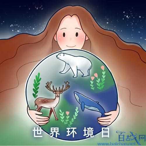 世界环境日,6月5日是什么日,6月5日环境珍惜日