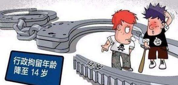 公安部擬降低行拘執行年齡至14歲 網友:同罪同刑!為什么要分年齡?