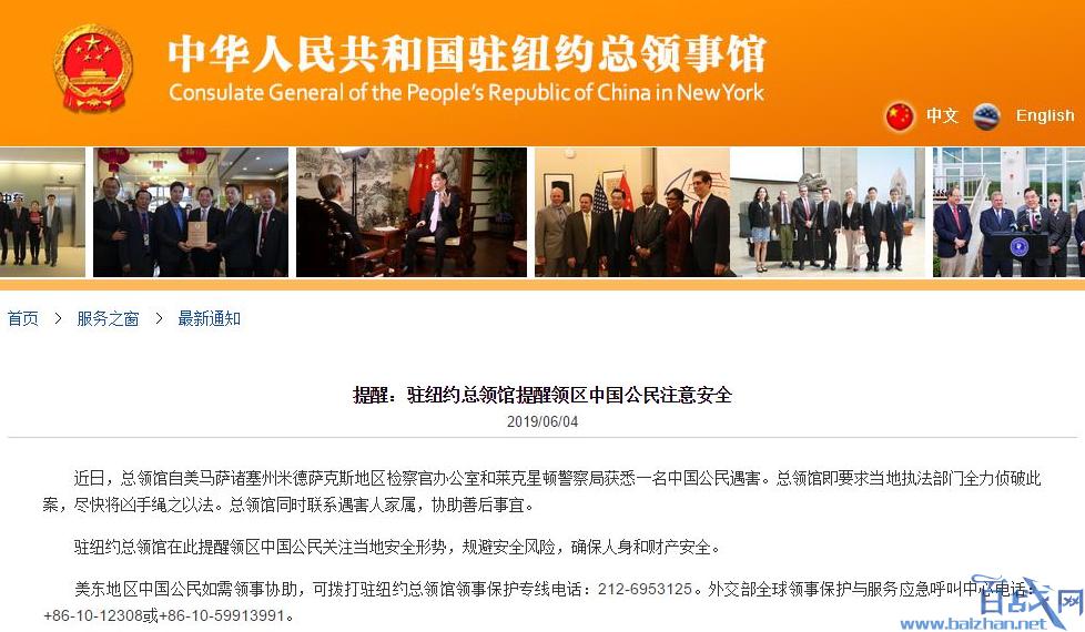一中国公民在美遇害,中国驻美总领事馆呼吁民众注意安全