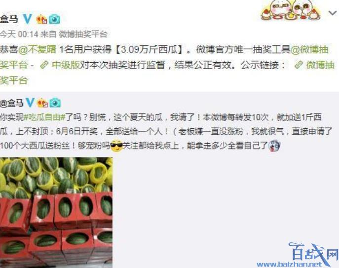 中獎3萬斤西瓜,獲獎3萬斤西瓜,3萬斤西瓜