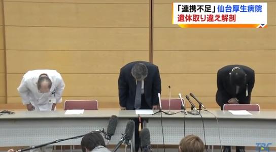 日本仙臺醫院鬧出大烏龍,解刨取證發現拿錯遺體