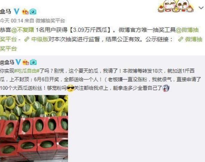 """微博抽獎中獎3萬斤西瓜,網友贈外號""""瓜娃子"""""""