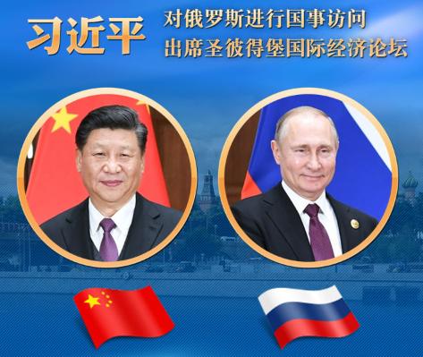 中俄關系新定位提升:中俄新時代戰略合作伙伴