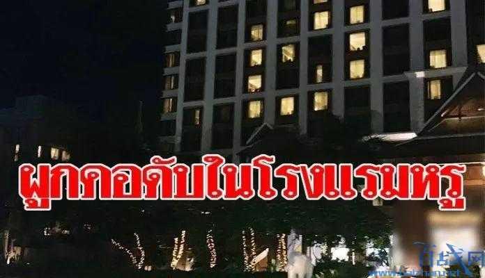男子泰国酒店身亡,相约自杀