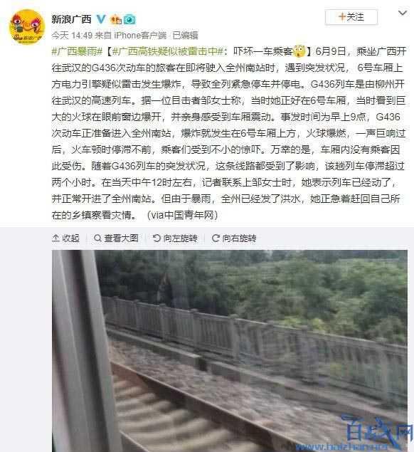 高铁疑似雷击爆炸,广西高铁被雷击,广西高铁
