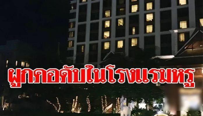 两名中国男子泰国酒店身亡系相约自杀?进入房间后再无露面