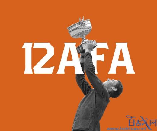 纳达尔法网12冠,红土之王,纳达尔,法网决赛