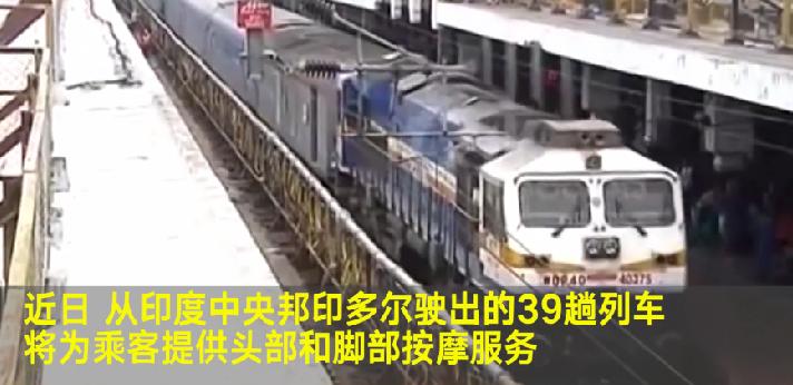 印度火车首推头足按摩,改善乘客体验新创收