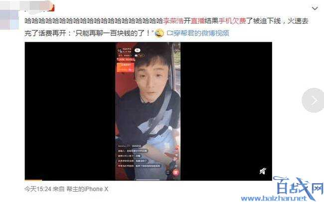 《中国好声音》新导师李荣浩直播中欠费:只能再聊100块钱了
