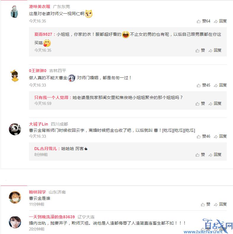 曝曹云金唐菀离婚,曹云金承认离婚,曹云金唐菀离婚原因