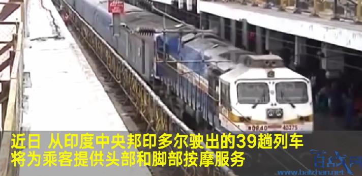 火车首推头足按摩,印度火车首推头足按摩,印度火车按摩