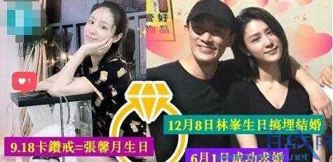 曝林峯求婚钻戒重9.18克拉 因为正好是女友张馨月生日