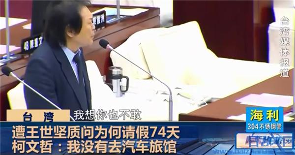 王世坚批柯文哲请假多,柯文哲被批请假多,台北市长柯文哲