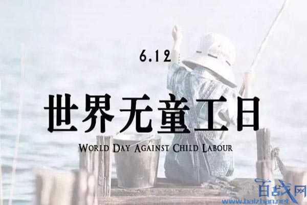 世界无童工日,6.12世界无童工日,全世界的童工状况