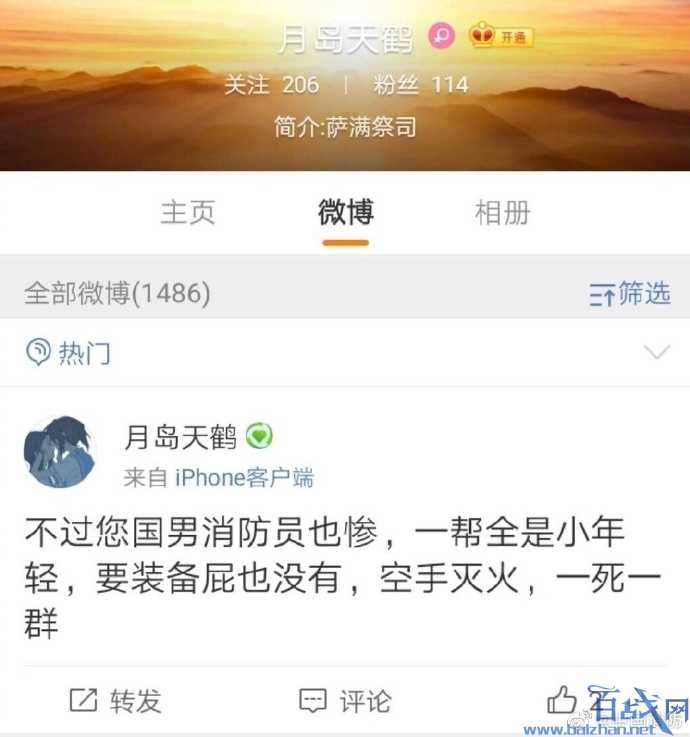 天津港消防五大队