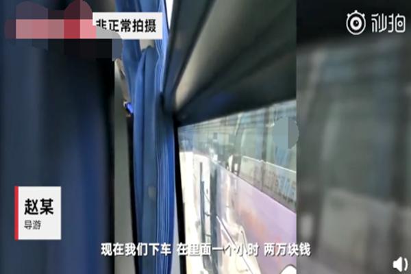 这个导游好嚣张 桂林女导游强制要求游客1小时消费2万