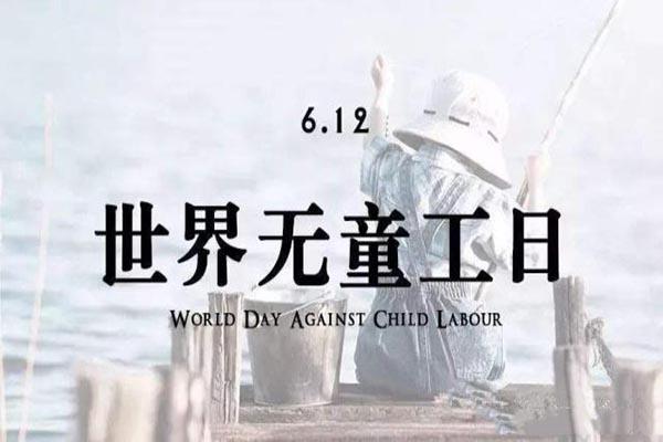 6.12世界无童工日17周年 目前全世界的童工状况仍有1.52亿