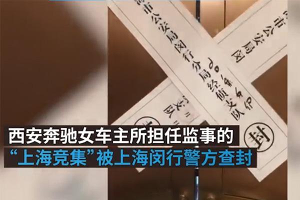 奔驰女车主所涉上海竞集公司被查封,奔驰女车主照片是什么人?