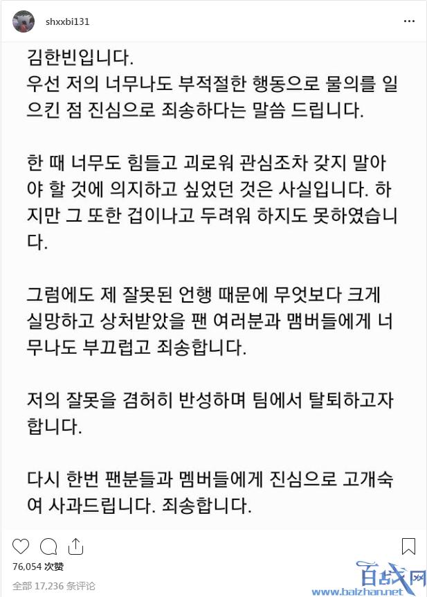 金韩彬退出iKON