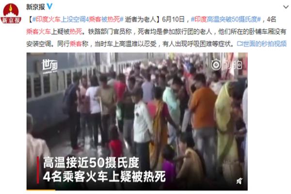 """真的热死了!印度火车上没空调热死4名乘客 这是辆""""真火车""""?"""