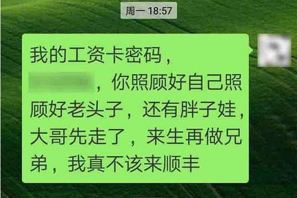 快递员遭投诉自杀详细情况 疑因顺丰公司不分青红皂白处罚杨军