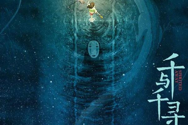 千与千寻什么时候上映?黄海千与千寻海报发布 6月21日中文配音、日语原版全国同步上映