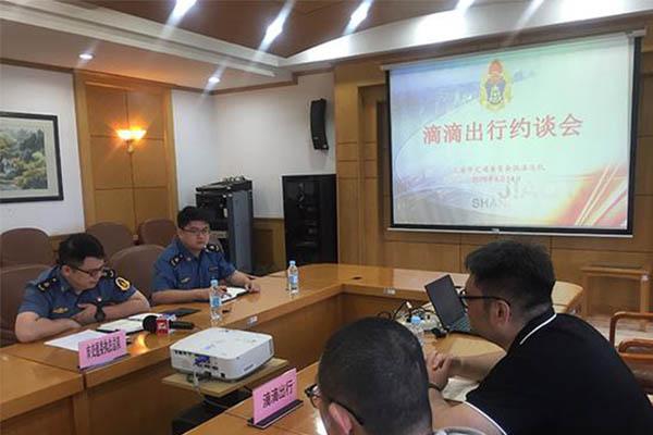 """上海交通部门约谈滴滴,约谈活动一开始交通部就是""""一纪重锤"""""""