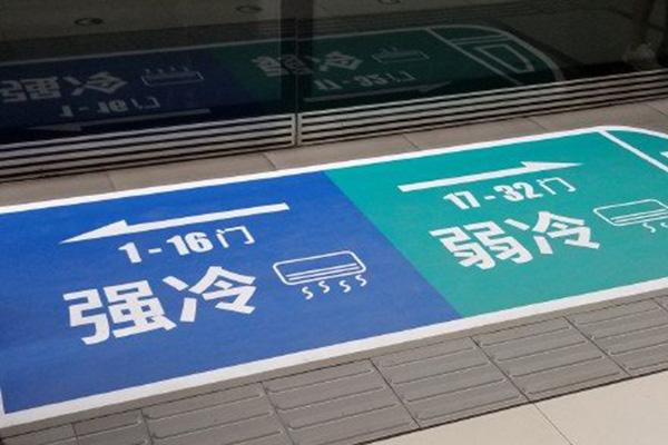 北京試行一輛地鐵同車不同溫 再也不用嫌太冷或太熱啦