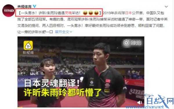 许昕朱雨玲获冠军后遭遇灵魂翻译 日本口音的中英混杂问题采访