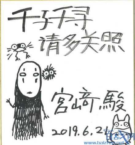 宫崎骏中文手写信曝光,宫崎骏中文手写信,宫崎骏,千与千寻
