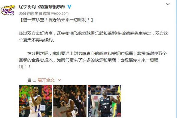 CBA辽宁男篮决定不再续约哈德森 透露今夏国内球员也将进行调整