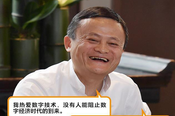 马云对话诺奖得主:没有人能阻止数字经济时代的到来