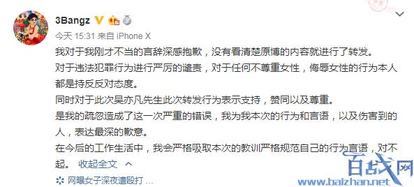 3Bangz道歉,3Bangz调侃吴亦凡,女孩深夜遭暴打