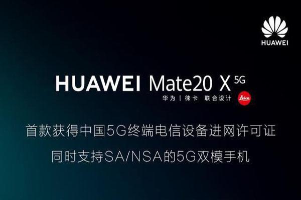 华为Mate20X 5G版获得首张5G终端电信设备进网许可证 标志着5G时代正式开启