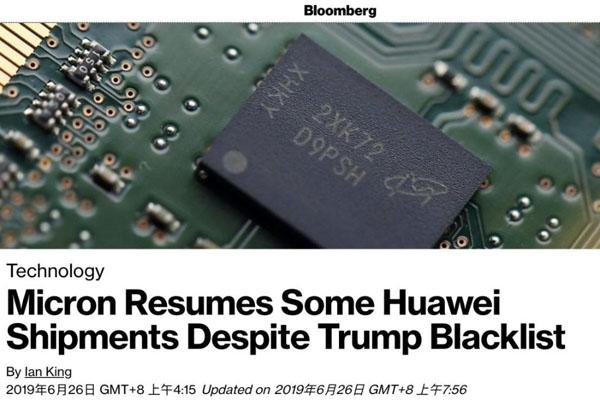 美国电脑存储芯片企业美光科技恢复华为供货 股价随消息放出后大涨