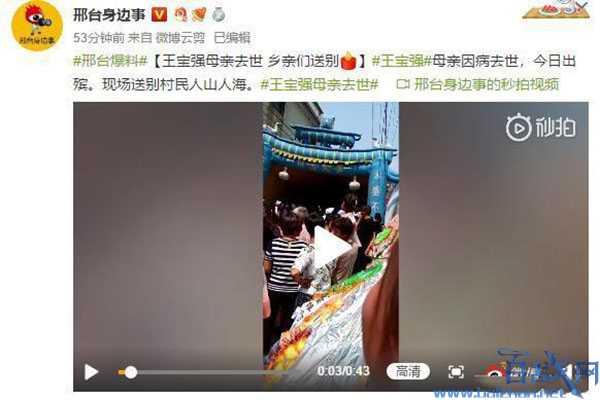王寶強媽媽因病不幸去世