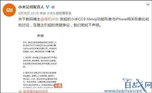 小米新机疑抄袭苹果 小米公司发文回应否认质疑