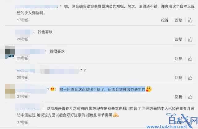 郑爽马天宇台词功底,郑爽台词功底差,郑爽,马天宇