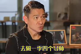刘德华喊话四大天王干什么?刘德华喊话合体录节目推广粤语歌