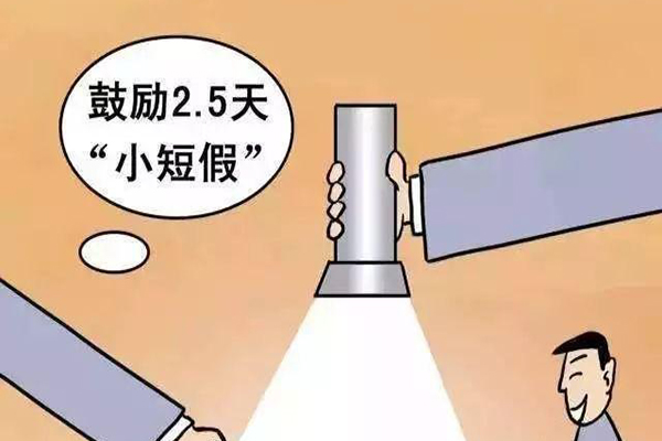 江苏2.5天小长假政策是怎么回事?这些地区有希望2.5天小长假
