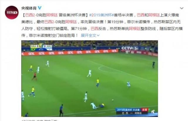 【美洲杯】巴西2-0阿根廷晋级决赛 梅西第9次在正赛强强对话中颗粒无收