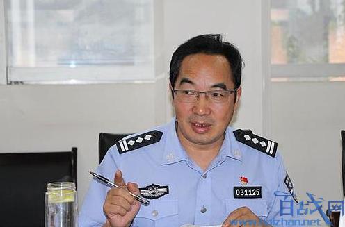 公安局长赌博被撤职,陕西汉中公安局长赌博,公安局长赌博