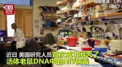 艾滋病有救了吗,艾滋病有救吗,基因编辑清除HIV,基因编辑
