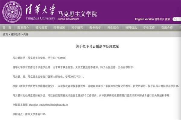 清华两博士被?#25628;?#26159;怎么回事? 清华两博士为什么会被清华大学清退?