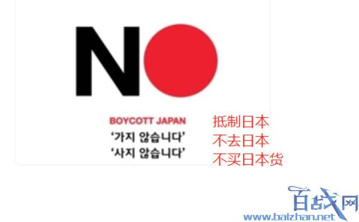 韩网友发起抵制日货,韩国抵制日货,抵制日货