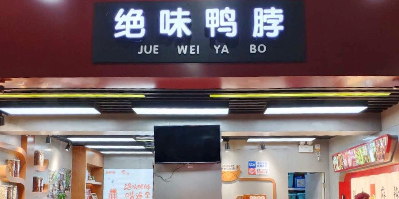 绝味食品董事赵雄刚去世,生前曾在4家公司担任股东